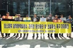 """[보도자료] 시민사회, 포스파워 삼척화력 사업 취소 요구 """"친환경 홍보"""" 규탄"""