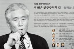 """[강좌안내] 새로운 전환시대의 논리 """"더 많은 민주주의의 길: 광장과 의회의 다리"""""""