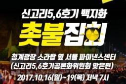 [안내] 신고리 5.6호기 백지화 촛불집회(16~19일까지)