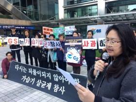 23일, 가습기살균제 피해자들은 서울 강남에 위치한 GS본사를 찾아 '가습기살균제 참사 책임기업 규탄 기자회견'을 가졌다 ⓒ 가습기살균제네트워크