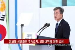 [성명서] 청와대 공론화위 후속조치, 보완대책에 대한 입장