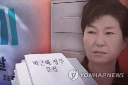 [가습기살균제] 가습기살균제참사 피해대책 막은 박근혜 정부, 청와대 문건 드러나