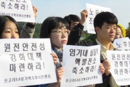 [기자회견] 문재인정부는 탈핵에너지전환 중단 없이 추진하라!