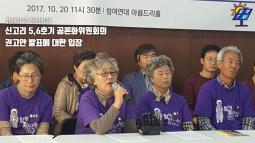 [탈핵TV] 신고리 5,6호기 공론화위원회의 권고안 발표에 대한 입장