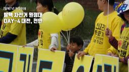 [탈핵TV] 자전거 원정대 DAY-4