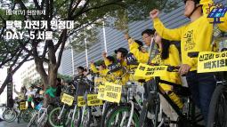 [탈핵TV] 자전거 원정대 DAY-5