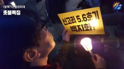 """[탈핵TV] 촛불특집, """"우리는 마침내 서로의 용기가 되어…"""""""