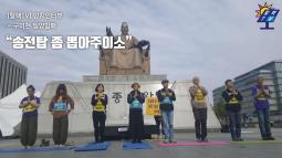 """[탈핵TV] 망치인터뷰 """"송전탑 좀 뽑아주이소"""""""