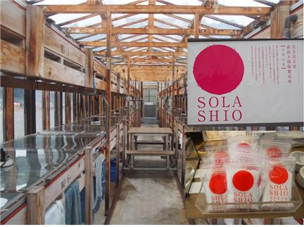 일본 카가와현 나오시마의 유기농 소금. 소량 생산이지만, 관광객들에게 인기 있는 섬 상품이다.ⓒ홍선기