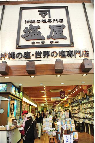 일본 오키나와 나하시에 있는 소금 전문백화점. 일본, 해외의 소금을 구입할 수 있다. ⓒ홍선기