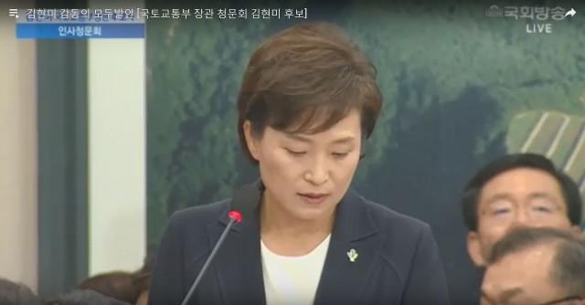김현미 국토교통부 장관. 국회방송 화면 캡쳐
