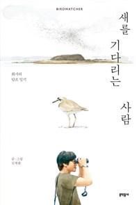 사진6. 새를 기다리는 사람 표지
