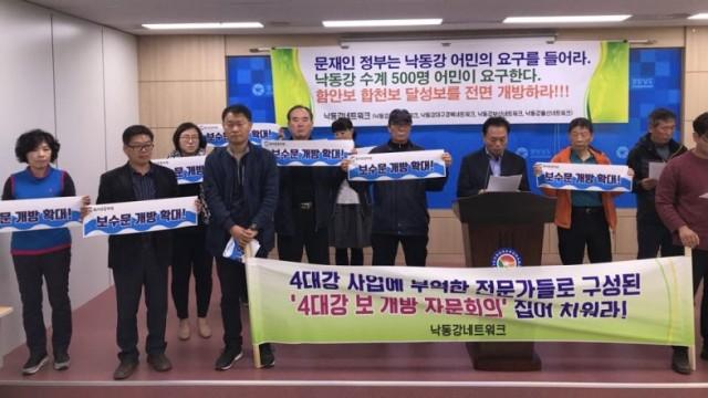 낙동강 수질 및 수생태계를 되살리기 위한 낙동강 수계 환경단체와 주민들의 연대기구인 낙동강 네트워크 구성원들이 수문개방 촉구 기자회견을 벌이고 있다. ⓒ 정수근