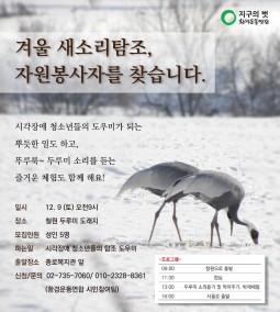 [모집]겨울 새소리탐조 자원봉사자 모집 _12/9(토)
