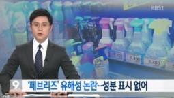 [팩트체크] 한국 P&G '페브리즈'는 여전히 영업비밀!