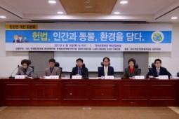 [토론회] 환경권 개헌 통해, '제2의 노아의 홍수사태' 예방해야