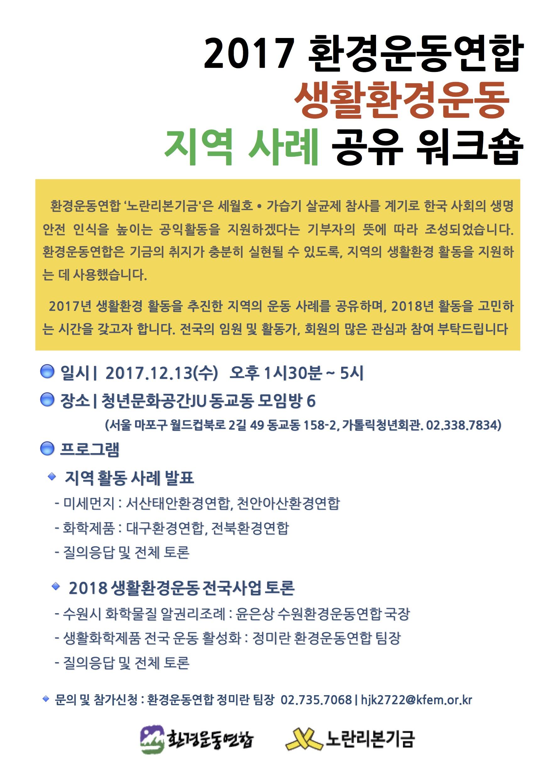 [홍보] 생활환경운동 지역사례 공유 워크숍 17-11-30
