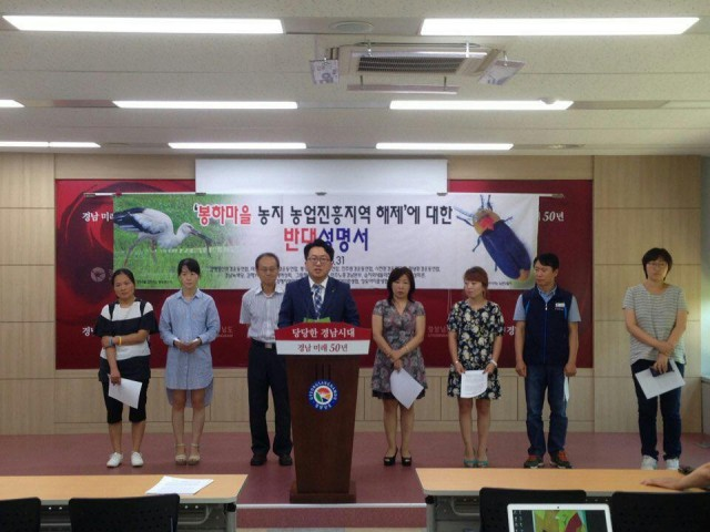 봉하마을 농지 해제 반대성명 기자회견