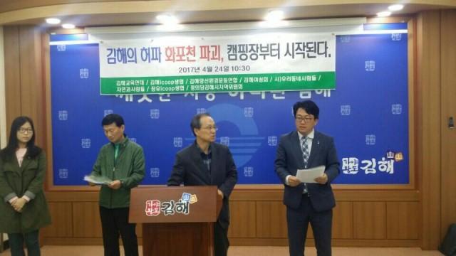 김해의 허파 캠핑장부터시작된다