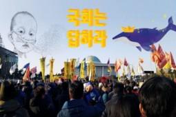 """[안내] 사회적참사 진상규명 특별법 입법 촉구 행진 """"국회는 답하라!"""""""