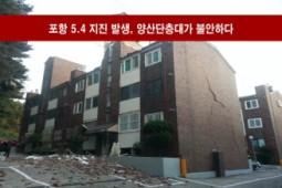 [성명서] 포항 북쪽 규모 5.4 지진 발생, 원전축소 해야
