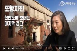 [영상] 포항지진, 한반도에 보내는 마지막 경고