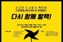 [안내] 신고리 5.6호기 백지화 시민행동 해산대회 및 후원행사(11/30)
