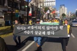 [성명서] 가습기살균제 피해구제법 개정안 국회상정 반대한 자유한국당 규탄한다