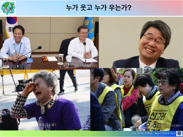 그림 1 ⓒ연합뉴스,민중의소리,한겨레