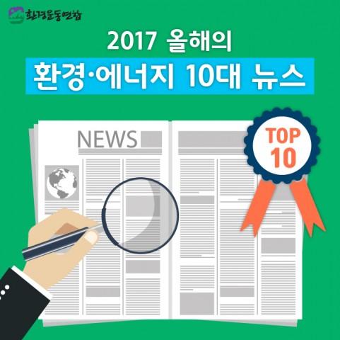 올해10대뉴스_-01