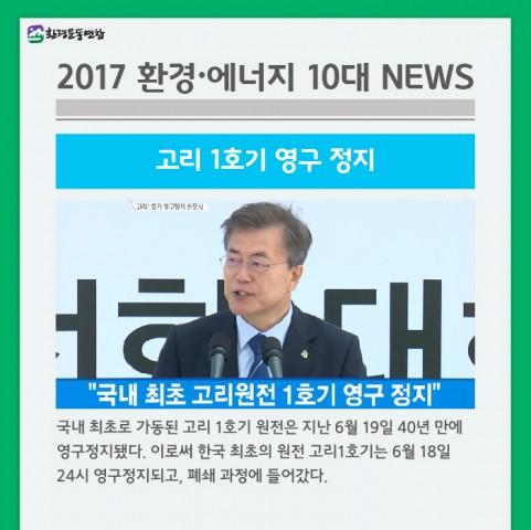 올해10대뉴스_-02