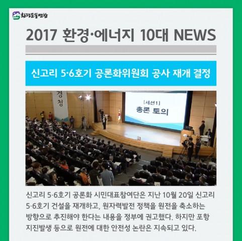 올해10대뉴스_-03