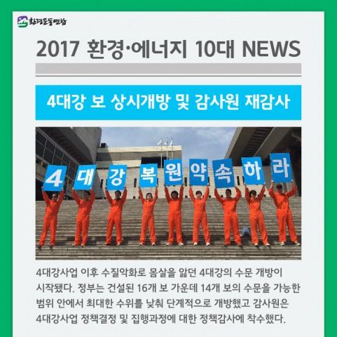 올해10대뉴스_-04