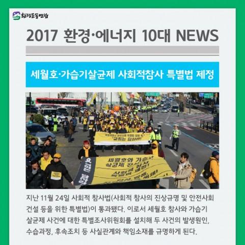 올해10대뉴스_-05