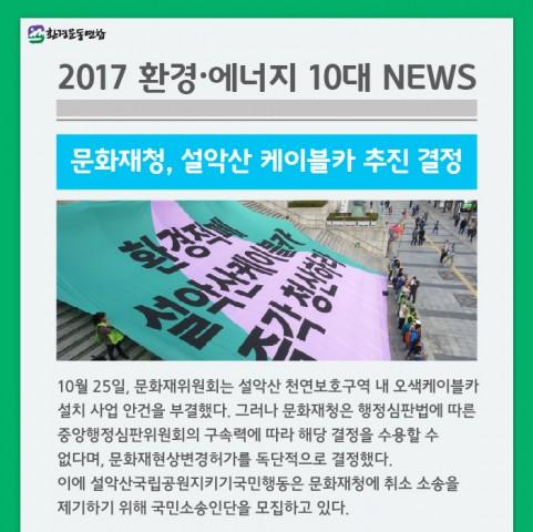 올해10대뉴스_-06