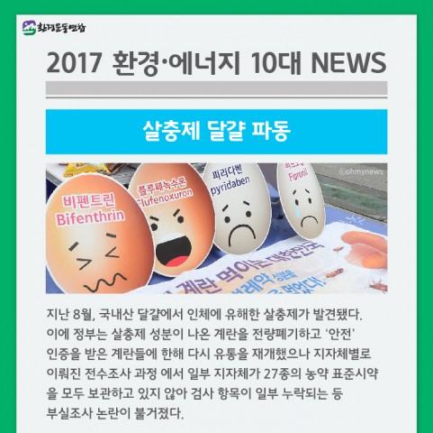 올해10대뉴스_-07