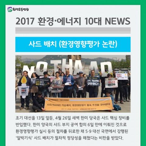 올해10대뉴스_-08