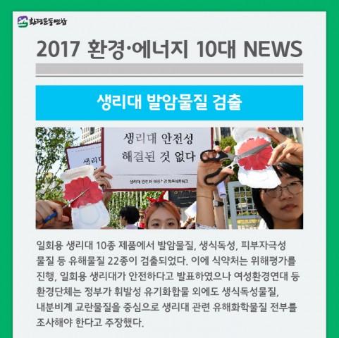 올해10대뉴스_-09