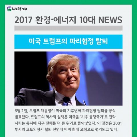 올해10대뉴스_-10