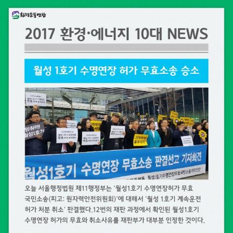 올해10대뉴스_-11