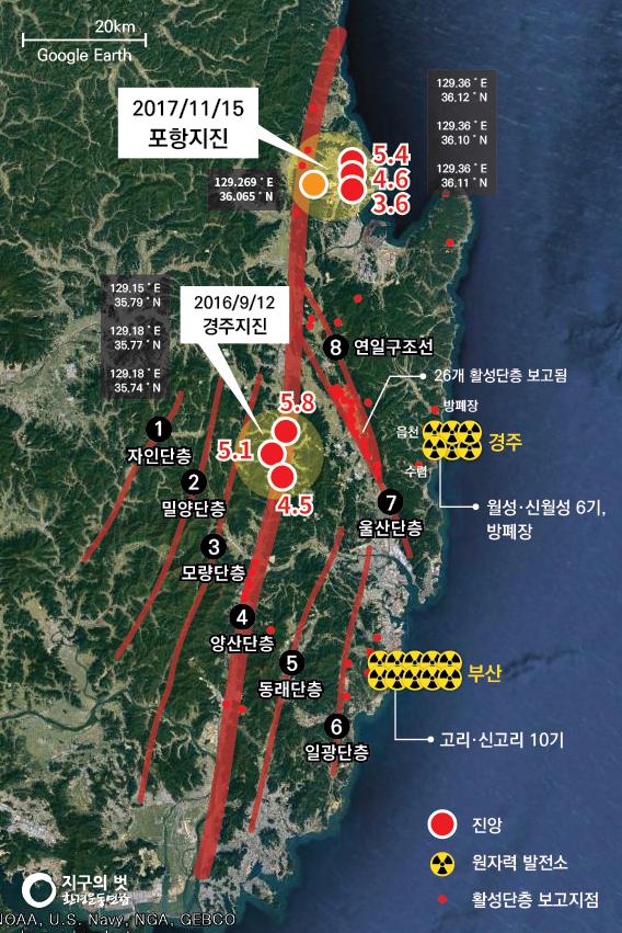 대한민국 최고 지진 위험지대에 집중 건설된 원전 ⓒ환경운동연합