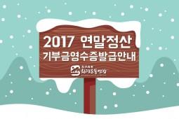 [공지] 2017년 기부금영수증 안내
