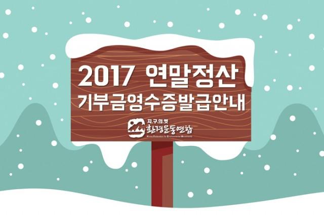 2017기부금_영수증안내