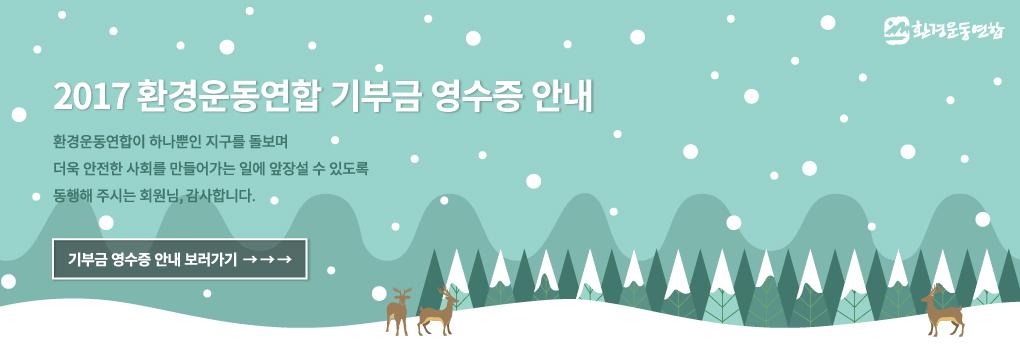 2017홈페이지메인배너_기부금영수증-01