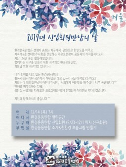 [초대] 겨울, 신입회원 모임 12월14일(목) 저녁 7시