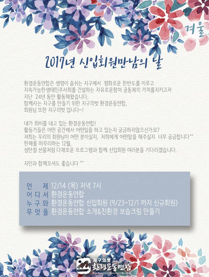 2017 겨울신입회원 모임 웹자보 복사