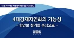 [토론회]4대강 재자연화 가능성-함안보 철거를 중심으로