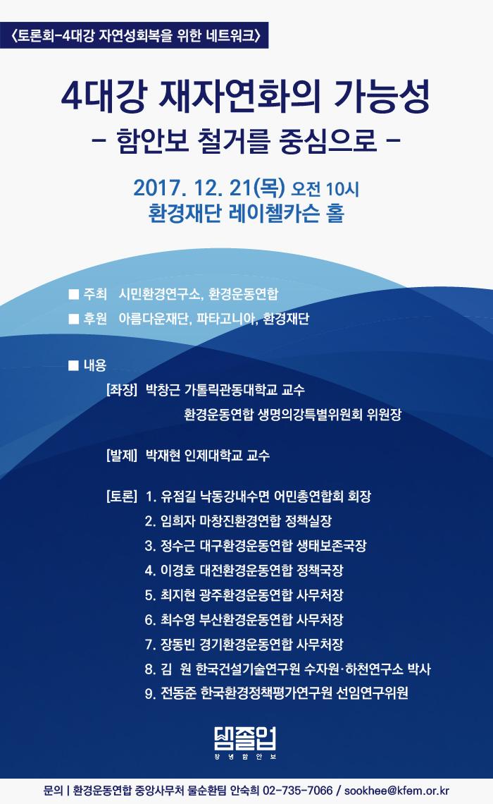 4대강-재자연화의-가능성-웹자보-20171212