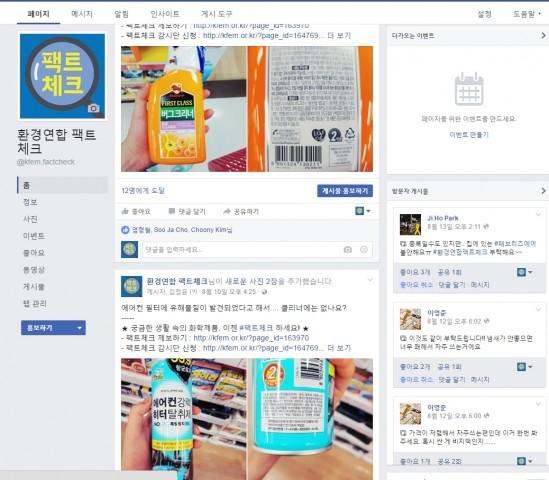 p팩트체크-페이스북