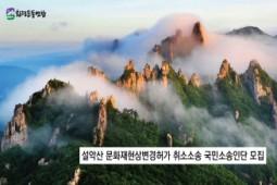 [모집] 설악산 문화재현상변경허가 취소소송 국민소송인단 모집